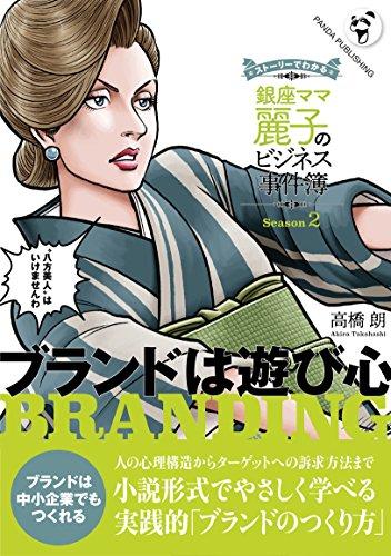 銀座ママ麗子のビジネス事件簿②: ──ブランドは遊び心 (Panda Publishing)