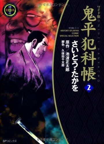 鬼平犯科帳 (2) (SPコミックス―時代劇シリーズ)の詳細を見る