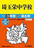 412埼玉栄中学校 2022年度用 3年間スーパー過去問 (声教の中学過去問シリーズ)
