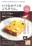 リンネル特別編集 いつものパンをごちそうに。 (e-MOOK)