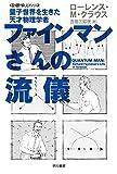 """ファインマンさんの流儀―量子世界を生きた天才物理学者 (ハヤカワ・ノンフィクション文庫―""""数理を愉しむ""""シリーズ) 画像"""