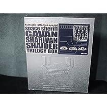 宇宙刑事ギャバン・シャリバン・シャイダー トリロジーBOX (ファンタスティックコレクションSPECIAL)