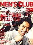 MEN'S CLUB (メンズクラブ) 2008年 08月号 [雑誌]