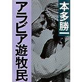 アラビア遊牧民 (朝日文庫)