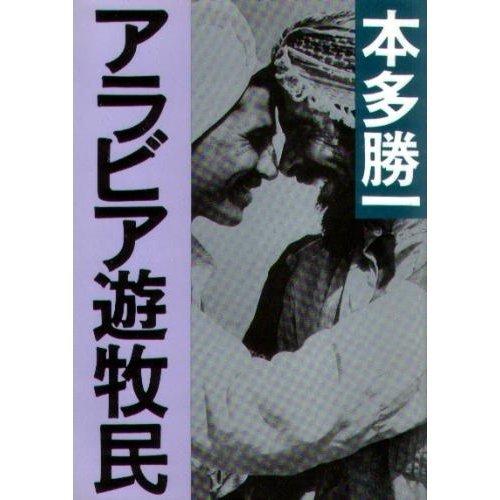 アラビア遊牧民 (朝日文庫)の詳細を見る