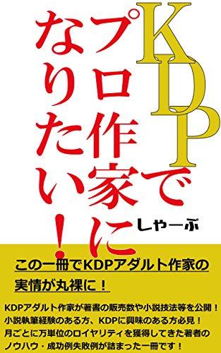 響~小説家になる方法~ 1 (ビッグコミックス) | 柳本 光晴