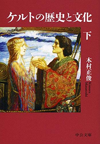 ケルトの歴史と文化(下) (中公文庫 き 48-2)