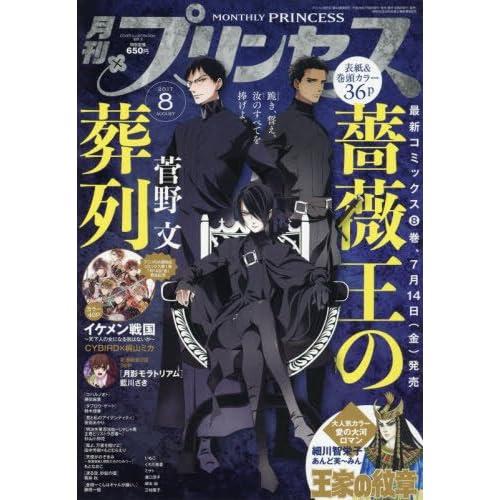 プリンセス 2017年 08 月号 [雑誌]
