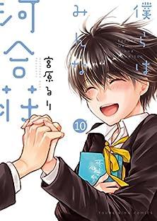 Bokura wa Minna Kawaisou (僕らはみんな河合荘) 01-10