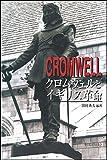 クロムウェルとイギリス革命