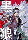 黒狼(1) (アフタヌーンコミックス)