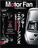 Motor Fan illustrated vol.17