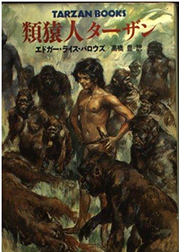 類猿人ターザン (ハヤカワ文庫 SF ハ 10-1 TARZAN BOOKS)の詳細を見る