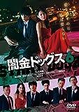 闇金ドッグス6[DVD]