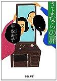 さよならの扉 (中公文庫)