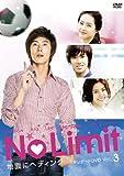 No Limit ~地面にヘディング~ スタンダードDVD Vol.3[DVD]