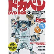 ドカベン 2 DVD BOX ( DVD2枚組 )