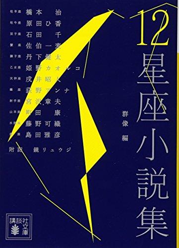 12星座小説集 (講談社文庫)の詳細を見る