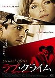 ラブ・クライム [DVD]