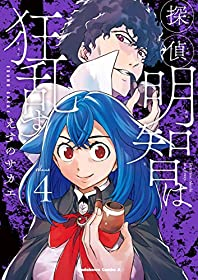 探偵明智は狂乱す(4) (角川コミックス・エース)