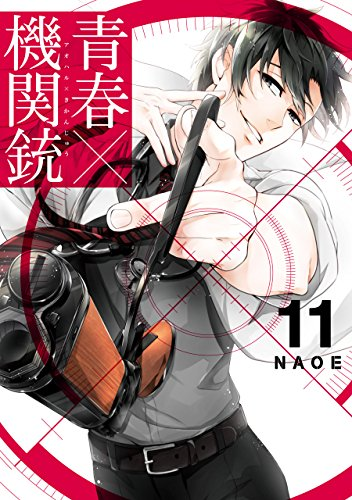 青春×機関銃 11巻 (デジタ...