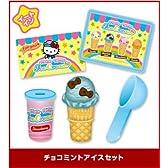 ハローキティ おしごとたいけん!まちのカラフルアイスクリームやさん 単品【4.チョコミントアイスセット】