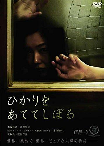 ひかりをあててしぼる[DVD]