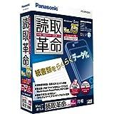 パナソニック 読取革命Ver.15 バージョンアップ版 パナソニック(Panasonic)