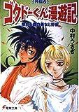 眠れる森の美女と野獣 (電撃文庫―ゴクドーくん漫遊記外伝 (0219))