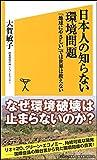 日本人の知らない環境問題 (SB新書)