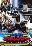 高速戦隊ターボレンジャー VOL.2[DVD]