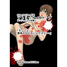 Cyber Ark Zero 外伝。アトミックスワップ1: アンジェリカの受難① Cyber Ark Zero Side Story  Atomic swap