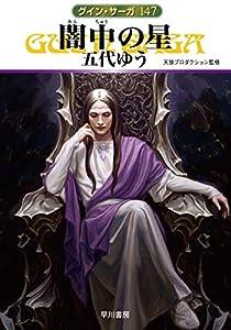 闇中(あんちゆう)の星 グイン・サーガ147 (ハヤカワ文庫JA)