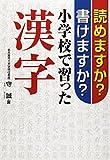 読めますか?書けますか?小学校で習った漢字