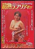 超熟ラプソディー vol.7 2001年03月号 (熟女秘宝館 2001年3月号増刊)