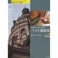 改訂新版 アコースティック・ギターとらの巻 クラシック・ギター ベスト選曲集 2 《弾きやすい運指》