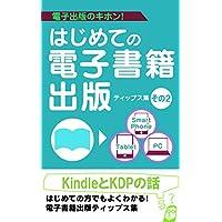 KindleとKDPの話~ユーザーと著者にとってのメリットとは?~: はじめての方でもよくわかる!電子出版するためのティップス集その2(簡易読みきり版) 【はじめての電子書籍出版ティップス集】