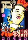 アゴなしゲンとオレ物語(14) (ヤングマガジンコミックス)