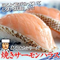寿司用刺身 焼サーモンハラススライス 20枚入(1枚約9g)