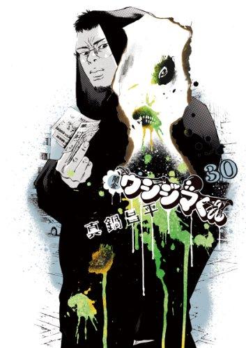 闇金ウシジマくん(30) (ビッグコミックス)の詳細を見る