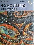 中江兆民と植木枝盛—日本民主主義の原型 (1972年) (センチュリーブックス—人と歴史シリーズ〈日本 32〉)