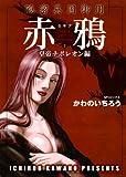赤鴉 3―隠密異国御用 (SPコミックス)