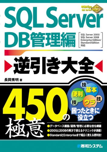 SQL Server逆引き大全450の極意DB管理編 (450Tips To Use SQL Server Better!)の詳細を見る