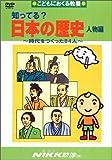 知ってる?日本の歴史 人物編 -時代をつくった84人- (DVDビデオ) (知ってる?シリーズ)