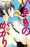 1年5組いきものがかり(5) (なかよしコミックス)