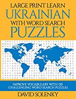 Large Print Learn Ukrainian with Word Search Puzzles: Learn Ukrainian Language Vocabulary with Challenging Easy to Read Word Find Puzzles