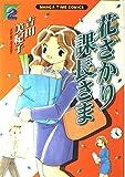 花ざかり課長さま / 吉田 美紀子 のシリーズ情報を見る