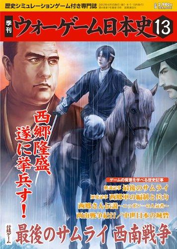季刊 ウォーゲーム日本史 第13号 『最後のサムライ 西南戦争』(ゲーム付) ([バラエティ])