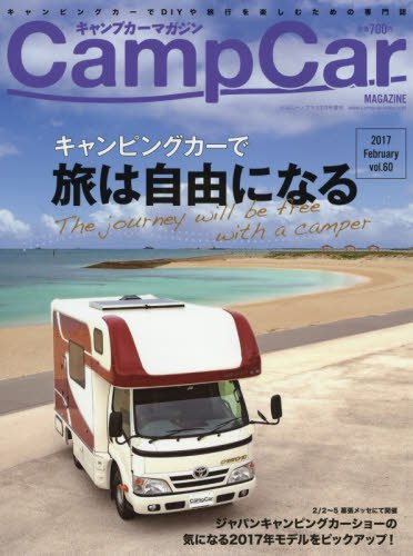 キャンプカーマガジン(60) 2017年 02 月号 [雑誌]: Jimnyplus(ジムニープラス) 増刊の詳細を見る
