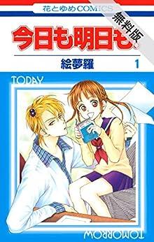 今日も明日も。【期間限定無料版】 1 (花とゆめコミックス)